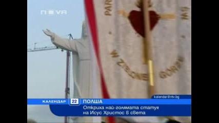 Откриха най - голямата статуя на Христос в света