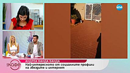Андреа Банда Банда: Най - интересното от социалните профили на звездите - На кафе (08.07.2019)