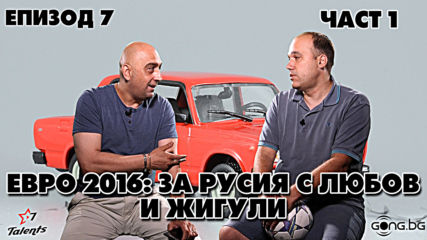 ЕВРО 2016: За Русия с любов и жигули