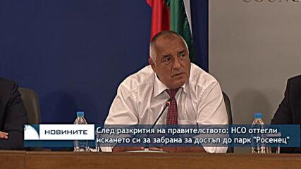 """След разкрития на правителството: НСО оттегли искането си за забрана за достъп до парк """"Росенец"""""""