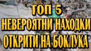 Топ 5 невероятни находки открити на боклука