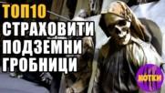 Топ 10 Страховити подземни гробници