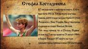 Стефка Костадинова - Златното момиче на България