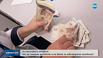 Андронов: Кризата с COVID-19 ще донесе по-големи финансови щети, отколкото тази през 2008 г.