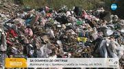 Незаконно сметище се появи до село край Симитли