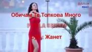 ❣️ Обичам Те Толкова Много _ Paula Seling / Превод /