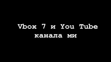 Vbox 7 и You Tube канала ми