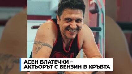 Асен Блатечки – актьорът с бензин в кръвта