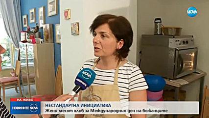 Жени месят хляб за Международния ден на бежанците