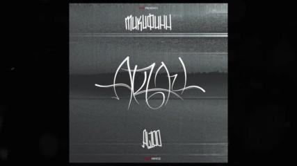 MIKIFINN x AL 100 - АКЪЛИ (prod.by MVRK EXO)