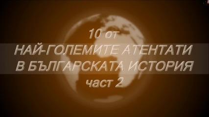 10 от най-големите атентати в българската история част 2