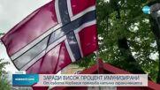Норвегия премахва всички мерки срещу COVID-19