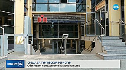МП, Агенция по вписванията и Мая Манолова ще обсъждат проблемите с Търговския регистър