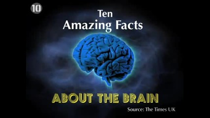 10 Изумителни факти за мозъкът !!