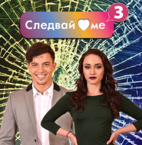 Сезон 1
