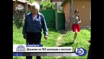 btv Новини България Престъпност Длъжник плаши с пистолет служители на Чез.flv