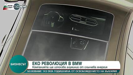 ЕКО РЕВОЛЮЦИЯ В BMW: Компанията ще използва алуминий, произведен със слънчева енергия