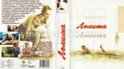 Лолита (синхронен екип, дублаж на Диема Вижън, 2007 г.) (запис)