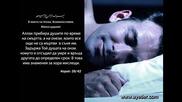 309 години сън - Хусейн Ходжа