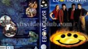 Еволюция (синхронен екип, войс-овър телевизионен дублаж по PRO.BG на 31.12.2009 г.) (запис)