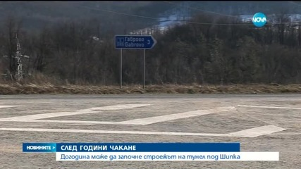 Догодина може да започне строежът на тунел под Шипка