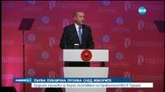 Ердоган призова за бързо съставяне на правителство