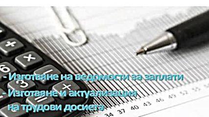 Трз /payroll/ услуги в София