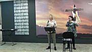 2 Поклонението - нека небето завладее Земята - м-р Джоди Бейкър