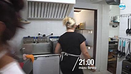 Кошмари в кухнята - тази вечер по NOVA (08.03.2019)
