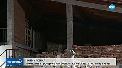 Полицията проверява как боеприпаси се оказаха под стара къща в Нови Искър