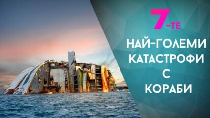 7-те най-големи катастрофи с кораби