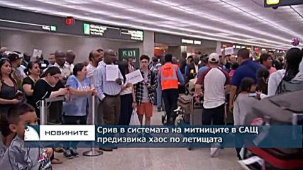 Срив в системата на митниците в САЩ предизвика хаос по летищата