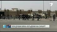 529 души бяха осъдени на смърт в Египет