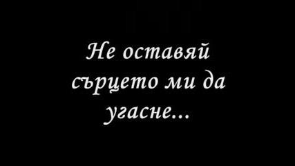 Обичай Ме...