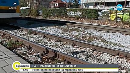 Променят движението на част от трамваите в София в неделя