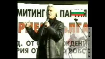 Българска Арииска Мощ