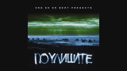 056 (F.O. & M.W.P.) - Как да...? (Official Album Release)