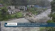 Порои предизвикаха мащабни наводнения и свлачища в Непал
