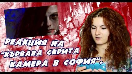 Реакция на 'Кървава скрита камера в София'