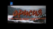 Орисия 1983 Бг Аудио Част 1 Tv Rip Сателитен Канал Тв България На Бнт