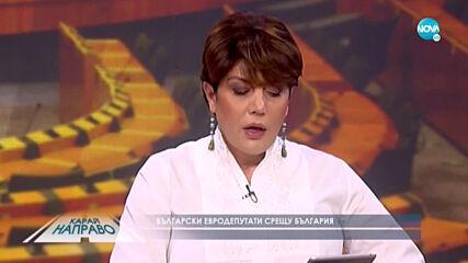 """""""Карай направо"""" с Екатерина Захариева (10.10.2020)"""