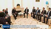 Визитата на премиера Бойко Борисов в Москва - във фокуса на коментарите в НС