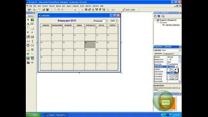 как да си направим календар с visual basic 6