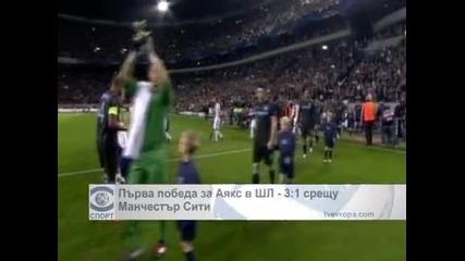 """Първа победа за """"Аякс"""" в ШЛ – 3:1 срещу """"Манчестър Сити"""""""