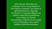 1918г - Майор Христо Луков спасява Кюстендил от сърбите