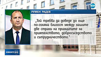 Радев: Вотът на депутатите в Скопие трябва да сближи още повече страните ни