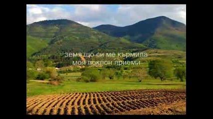 Де Е България - Иван Вазов