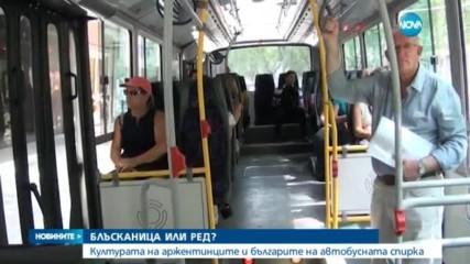БЛЪСКАНИЦА ИЛИ РЕД?: Как българи и аржентинци хващат автобус?