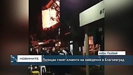Полицаи гонят клиенти на заведения в Благоевград
