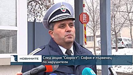 """След акция """"Скорост"""": София е първенец по нарушители"""